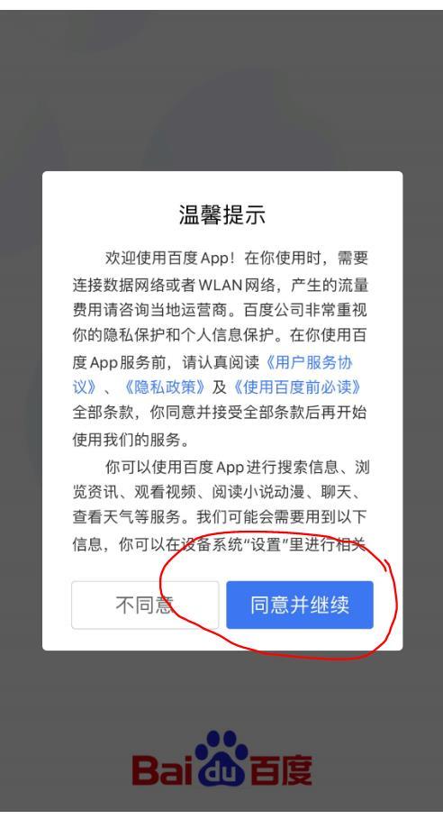 Ứng dụng Baidu là gì? Tải Baidu Trung Quốc trên IPhone