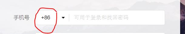 Nhập số điện thoại đăng ký tài khoản Baidu
