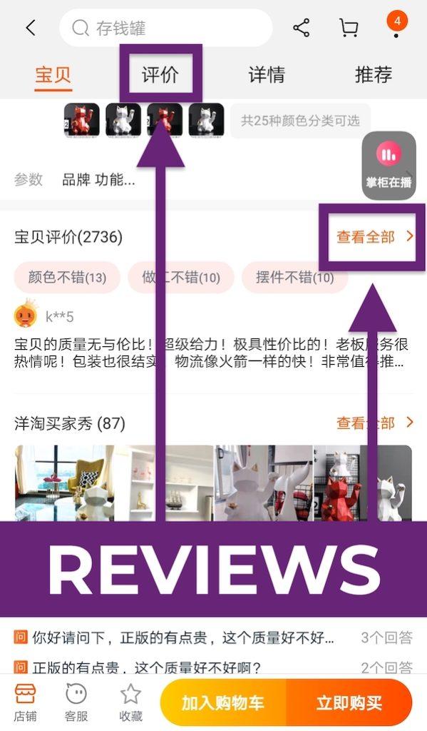 Cách mua hàng trên Taobao trực tiếp - Ảnh 9